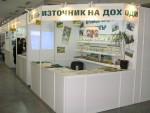 Участие в селскостопанско изложение АГРА 2007 на Международен панаир – Пловдив - 20-24.11.2007 г.