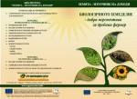 """""""Биологичното земеделие – добра перспектива за дребния фермер"""""""