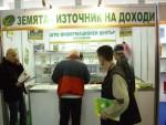 Участие в специализираната международна изложба АГРА - 2010 - 22-27.02.2010 г.
