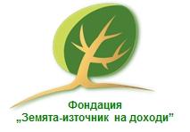 """Фондация """"Земята – източник на доходи"""""""