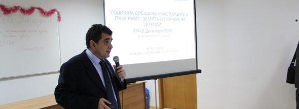 (Bulgarian) Годишна среща 2016 (17 – 18 декември 2016)
