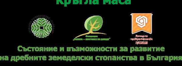 """(Bulgarian) Кръгла маса на тема """"Състояние и възможности за развитие на дребните земеделски стопанства в България"""""""