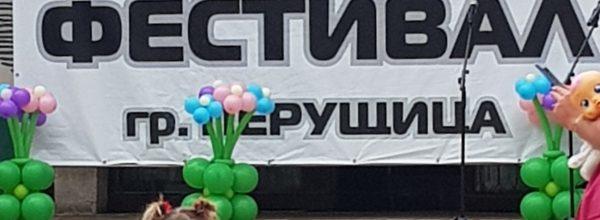 (Bulgarian) Дванадесети Регионален арт фестивал гр. Перущица (15.05.2021)