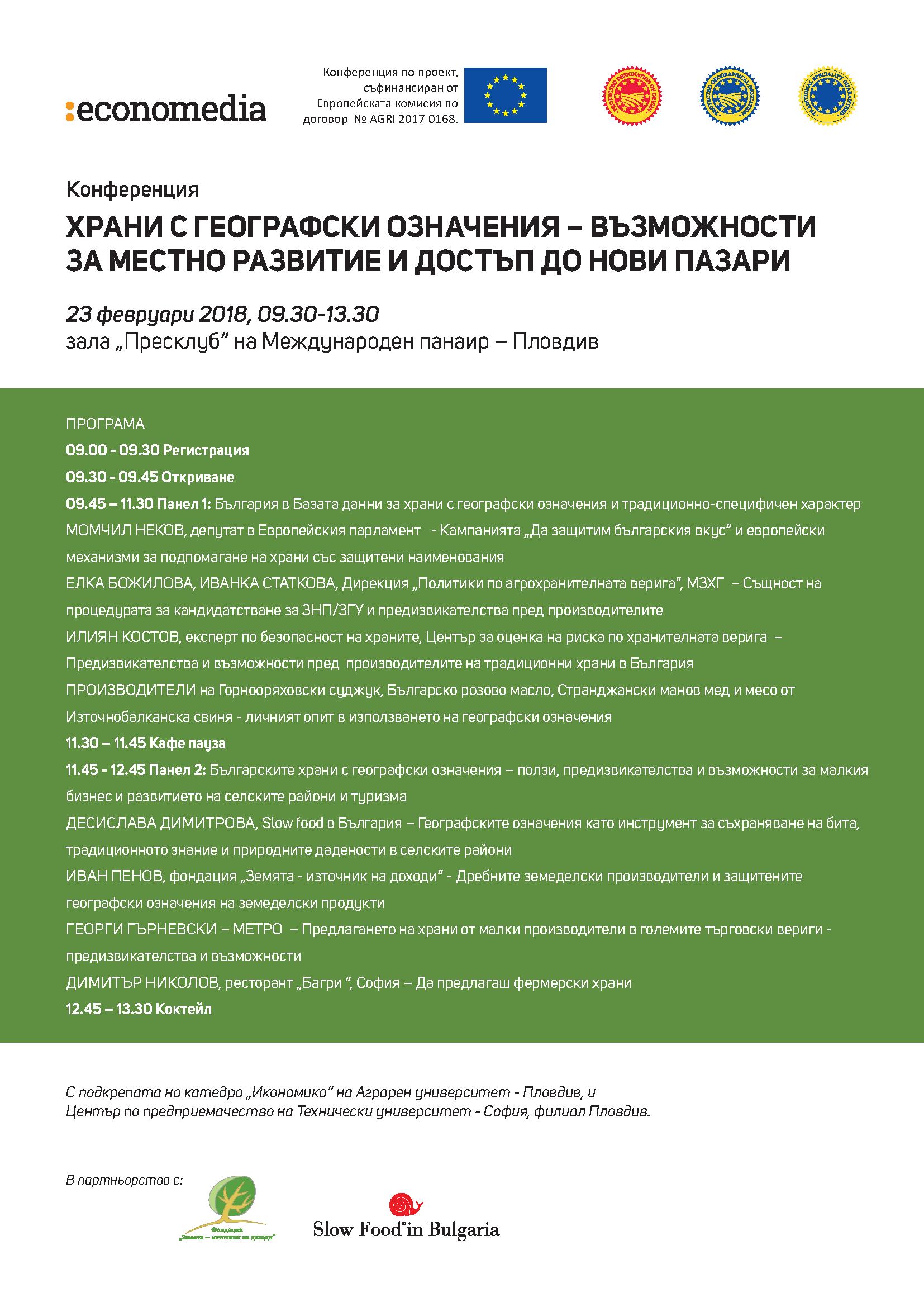 """Конференция на тема """"Храни с географски означения – възможности за местно развитие и достъп до нови пазари"""""""